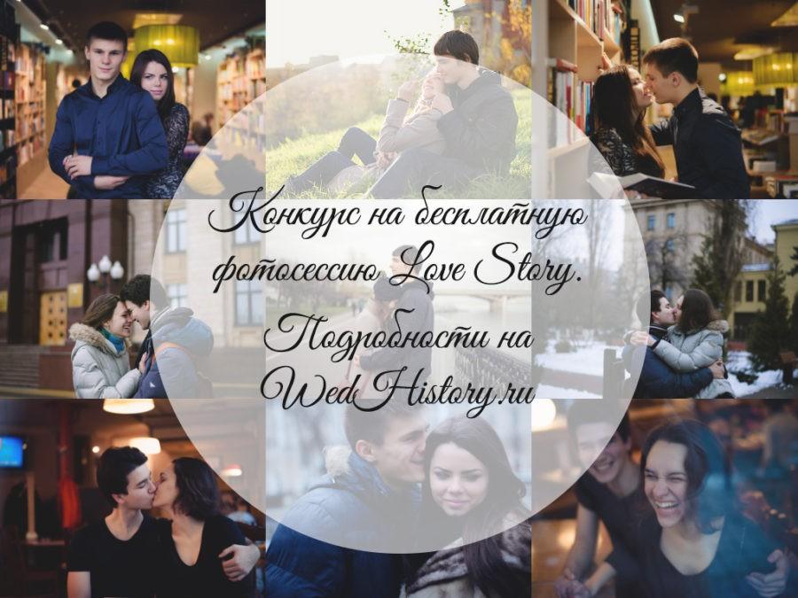 Конкурс Love story