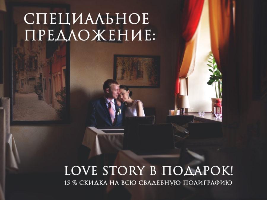 Специальное предложение. Love story в подарок. Скидка на свадебную полиграфию 15%!